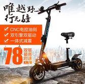 618好康又一發電動滑板車雙驅代駕代步車鋰電10寸折疊迷你代步兩輪平衡車【非凡】TW