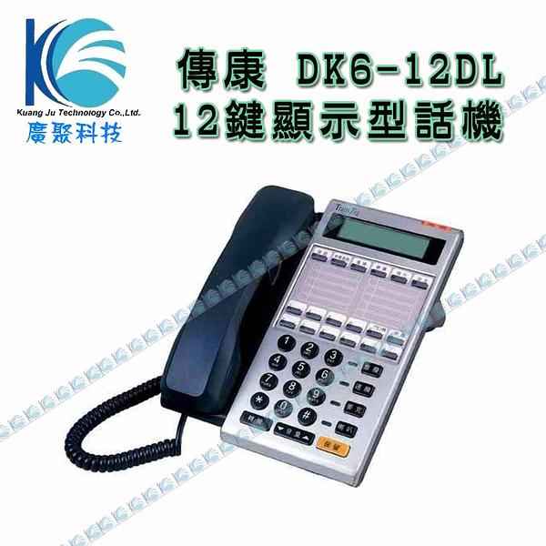 傳康 DK6-12DL 顯示型數位話機 [辦公室或家用電話系統]-廣聚科技
