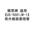 【信源】賀眾牌 適用《US-5001JW-1》 紫外線殺菌燈管