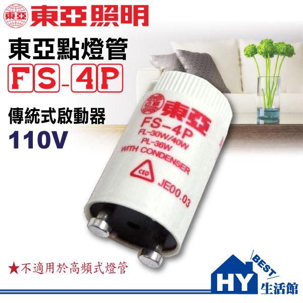 東亞4P傳統起動器【FS-4P點燈管】