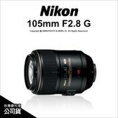 Nikon AF-S 105mm f/2.8 G VR Micro-Nikkor IF-ED  國祥公司貨 定焦 微距鏡 Marco★24期免運費★薪創