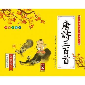 唐詩三百首:中華傳統文化啟蒙讀本