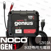 NOCO Genius GEN1水陸兩用充電器 /平衡電池 自動斷電 電池維護 電瓶修護 12V10A 汽車充電器