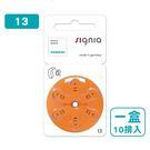 【德國西門子】助聽器電池 13 x10排