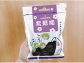 紫蘇梅-小包裝---南投縣水里鄉農會