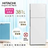 HITACHI日立 直流變頻381L 琉璃時尚二門電冰箱 RG399