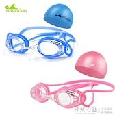 英發兒童泳帽泳鏡套裝男童女童防霧防水小孩高清透明專業游泳鏡 怦然新品