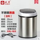 充電智能感應垃圾桶家用有蓋廚房【不銹鋼黑蓋8L】