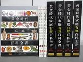【書寶二手書T3/嗜好_JRS】黃金時代家庭百科全書_共5書+60光碟合售