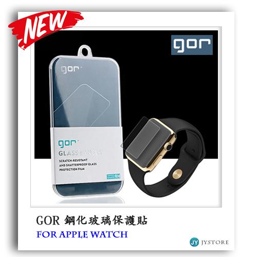 GOR鋼化玻璃貼 兩片裝 非滿版 Apple Watch 38mm / 42mm 極薄0.2mm 鋼化玻璃膜 螢幕保護貼