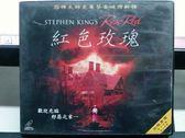 影音專賣店-V36-003-正版VCD*電影【紅色玫瑰】-恐怖大師史蒂芬金破膽新作