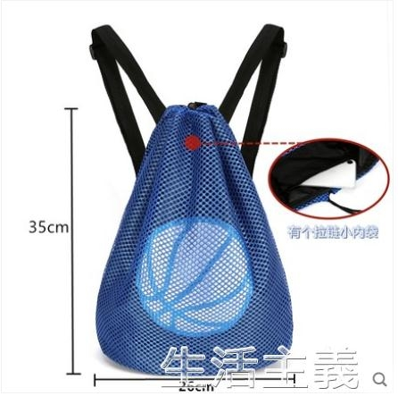 籃球包 籃球包籃球袋訓練包旅行雙肩背包束口袋運動健身網兜袋足球收納包 生活主義