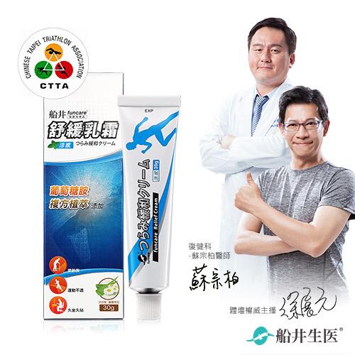 【船井】celadrin適立勁舒緩乳霜30g
