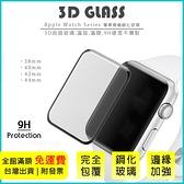 易貼款【螢幕保護貼】APPle Watch 38 40 42 44mm 3D曲面滿版玻璃貼 9H鋼化玻璃貼 螢幕玻璃膜