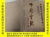二手書博民逛書店北京都市聯盟罕見2013 中國陳年老宣紙專場 肆屆Y383796