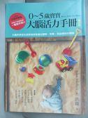 【書寶二手書T1/保健_HSS】0~5歲寶寶大腦活力手冊(增訂版)_John Medina