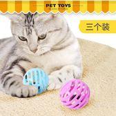 貓玩具貓用帶鈴鐺響球逗貓棒老鼠寵物小貓幼貓咪用品貓咪玩具【快速出貨八五折免運】