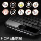 HOME指紋貼 iPhone 5 5s se 6 6S 7 8 plus 蘋果按鍵貼 卡通貼 裝飾貼 靈敏指紋 指紋識別