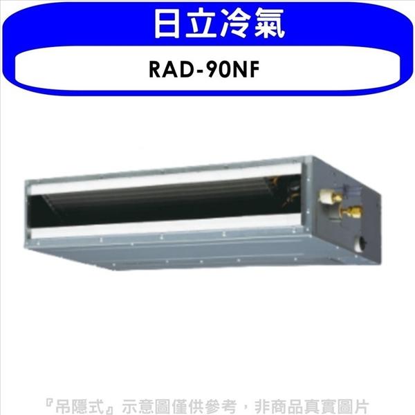 《全省含標準安裝》日立【RAD-90NF】變頻冷暖吊隱式分離式冷氣內機14坪 優質家電