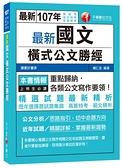 最新國文橫式公文勝經(高普特考)