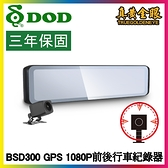 【DOD】BSD300 1080P GPS 電子後視鏡 主動式盲點偵測輔助 三年保固