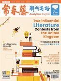 常春藤解析英語雜誌+電子書光碟 7月號/2018 第360期