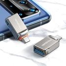 Mcdodo USB3.0 轉 Type-C轉接頭轉接器轉接線 OTG 迪澳系列 麥多多