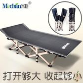 折疊床米臣戶外加固折疊床午睡床單人床折疊椅午休床辦公室簡易行軍床
