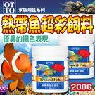 📣此商品48小時內快速出貨🚀》(送購物金100元)台灣OTTO》水族用品FF-07L熱帶魚超彩飼料-200g(L)