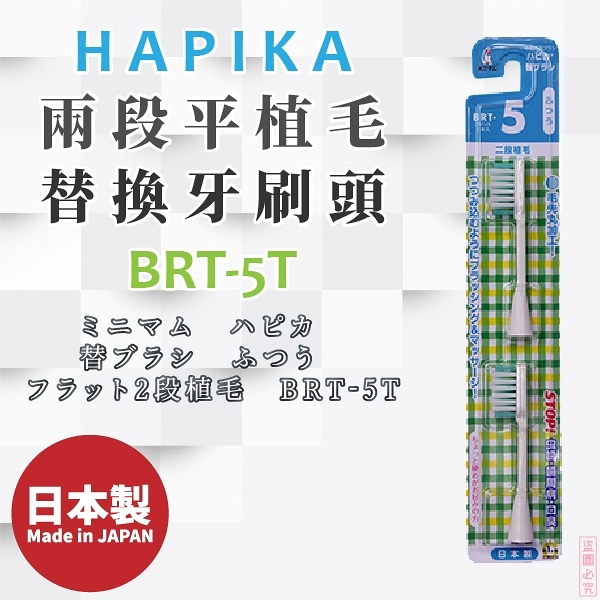 日本製【minimum】HAPIKA兩段平植毛替換牙刷頭