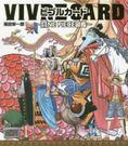 VIVRE CARD~ONE PIECE図鑑~