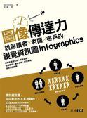 (二手書)圖像傳達力:說服讀者×老闆×客戶的視覺資訊圖Infographics