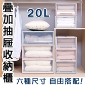 抽屜櫃(20L)-高耐重可疊加萬用分隔抽屜收納盒 化妝盒 抽屜盒 收納櫃 棉被收納 衣櫥【AN SHOP】