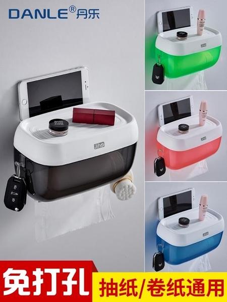 尺寸超過45公分請下宅配廁所紙巾盒卷紙筒網紅衛生間抽紙盒壁掛式