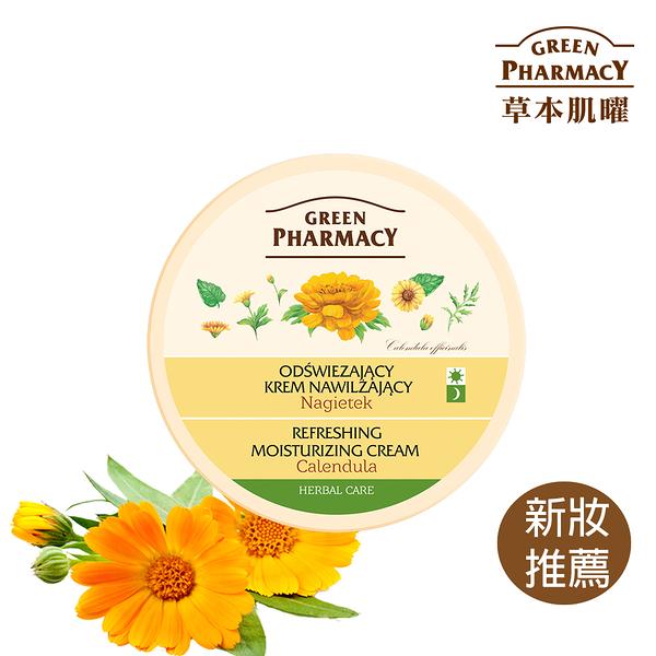 【Green Pharmacy 草本肌曜】金盞花清爽保濕面霜 150ml (中/油性缺水肌膚適用)