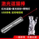 貓咪玩具激光逗貓棒充電激光筆紅外線貓咪玩...