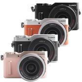 送原廠包+吹風機 9/30前登錄送原電+32G+鏡頭蓋 24期零利率 Panasonic GF10X GF10 14-42mm X鏡組 公司貨