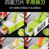 切菜工具  多功能廚房用品切菜土豆絲切絲器擦絲家用切片家用蘿卜刨絲神器