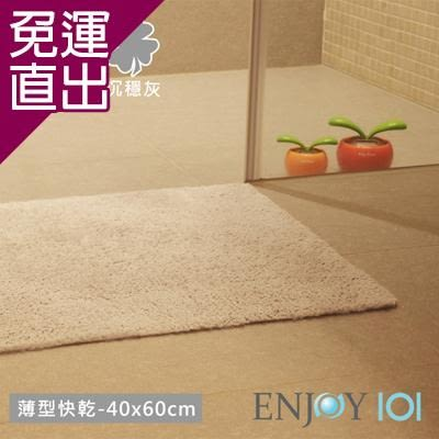 ENJOY101 浴室吸水防滑抑菌地墊(薄型快乾)-40x60cm【免運直出】