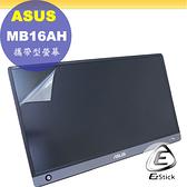 【Ezstick】ASUS MB16AH 可攜式螢幕 適用 靜電式筆電LCD液晶螢幕貼 (可選鏡面或霧面)