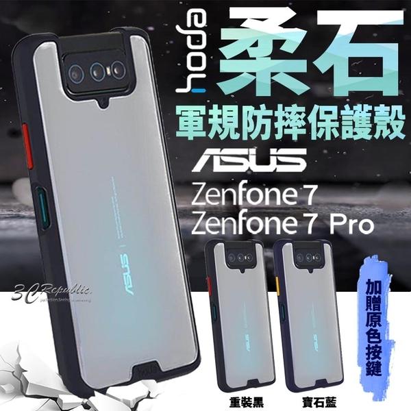 HODA 柔石 霧面 防指紋 軍規 防摔 手機殼 保護殼 適用於ASUS Zenfone7 7Pro ZS670KS