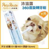*KING WANG*沛滋露Petz Route《犬用360度旋轉牙刷》犬適用