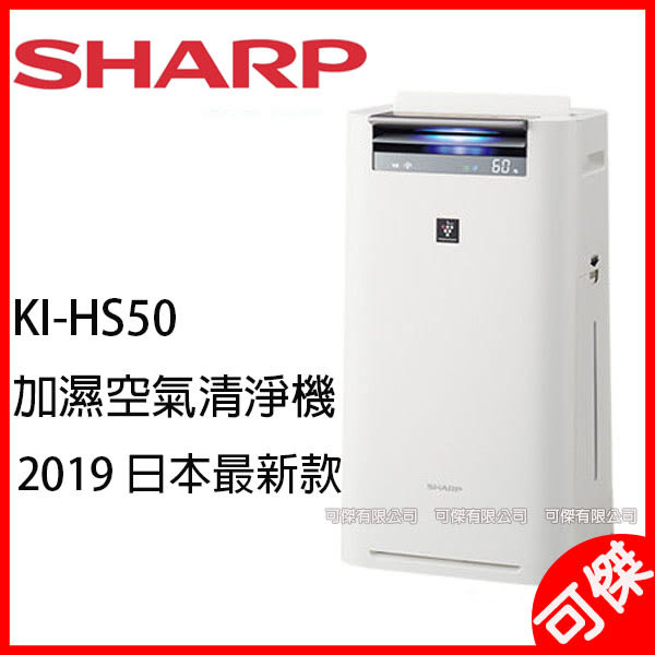 日本代購 SHARP KI-HS50 夏普 加濕空氣清淨機 11.5坪日本直輸來台 台版 KC-JH60T-W 可參考