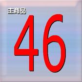 改主圖測試 46