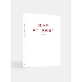 鄧小平論香港問題(2版)