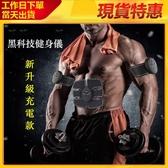 充電款腹肌手臂肌塑形器套裝現貨