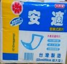尿片-安適替換式尿片 超大型,30片/包,10包/箱【艾保康】