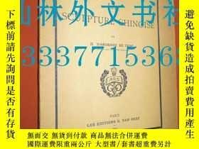 二手書博民逛書店【罕見】1931年平裝 中國雕塑藝術 LA SCULPTURE