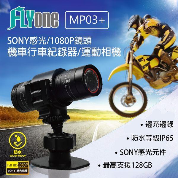 (可優惠加購防水線)FLYone MP03+PLUS(加送32GB)SONY感光/1080P 機車行車記錄器/運動相機 [FLYone泓愷科技]