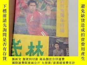 二手書博民逛書店罕見武林1983年(7-12)期Y346222 雜誌 雜誌社 出版1983
